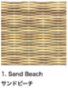 Sand Beach サンドビーチ earth color